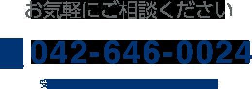 042-646-0024