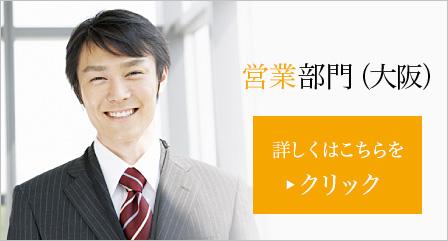 営業部門(大阪)